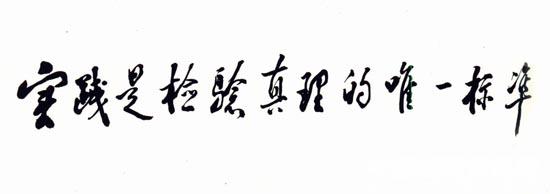 """既要否定""""文化大革命"""",又要维护毛泽东的历史地位,是当时全党面对的图片"""