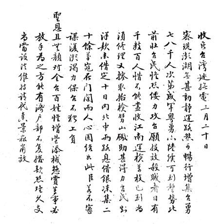 1895年台湾人民英勇悲壮的反割台斗争