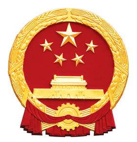 新中国第一枚金属国徽铸造始末