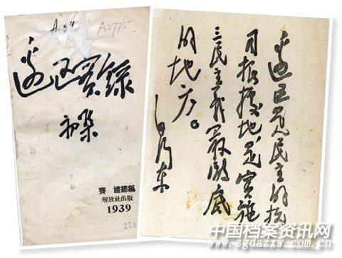 人民是靠山曲谱殷秀梅-以延安为中心的陕甘宁边区是中共中央到达陕北后,在西北革命根据地