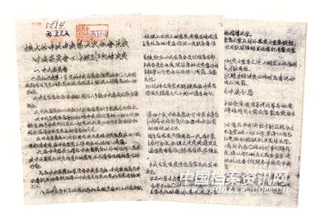十一届六中全会决议_在中国共产党的历史上,中共六届六中全会被毛泽东称之为\